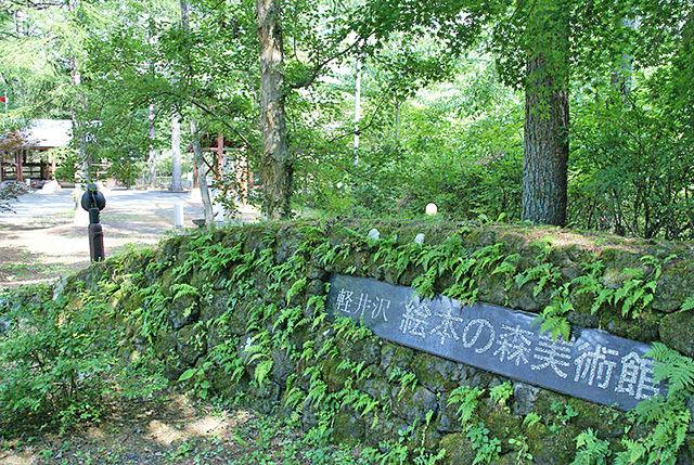 【夏のヒンヤリ体験】軽井沢・アートを巡るコース1